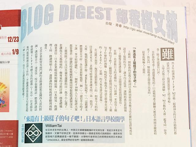 ブログの記事(雑誌バージョン)
