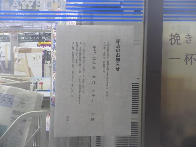 ローソン(東長崎)