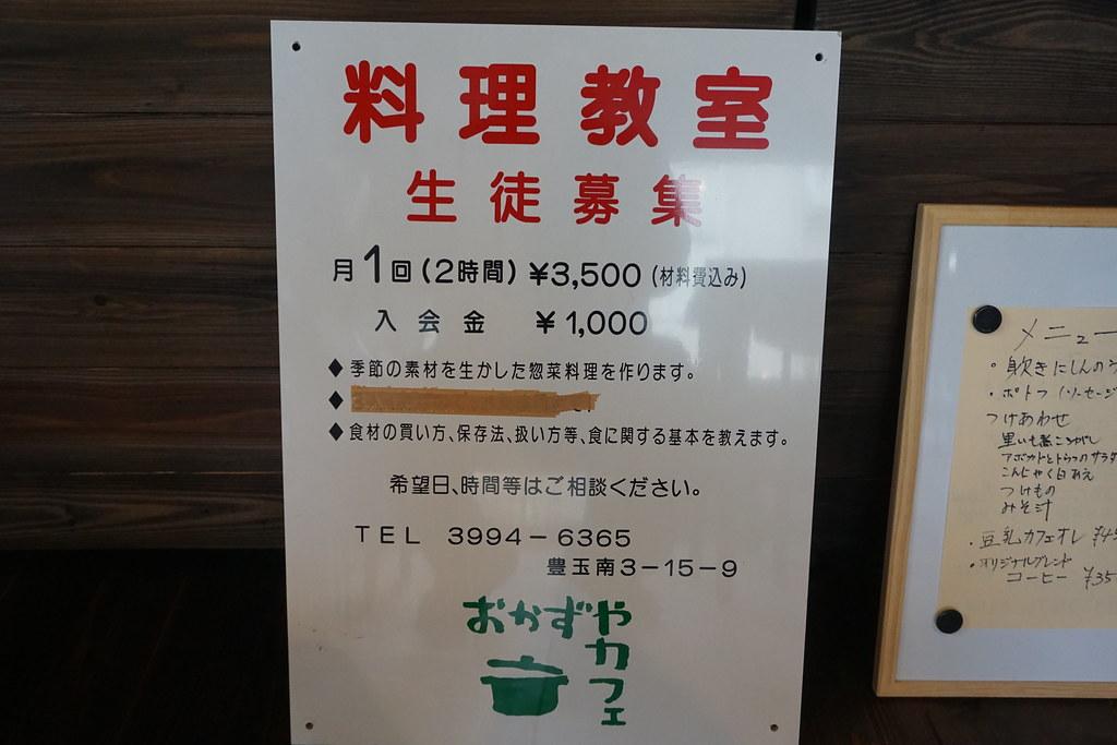 おかずやカフェ(練馬)