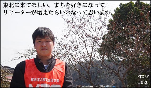 ボランティアストーリー020-01