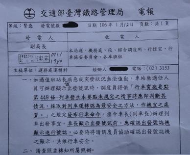 台鐵發電報要求由車長發佈行車命令。(資料提供:台鐵產業工會;翻攝:王顥中)