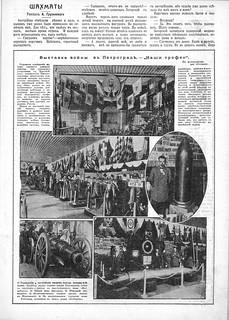 Огонек 1915-27_15