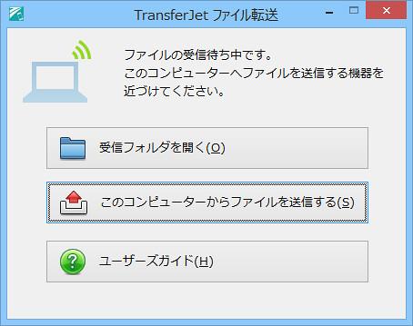 SnapCrab_TransferJet ファイル転送_2015-6-7_22-55-41_No-00