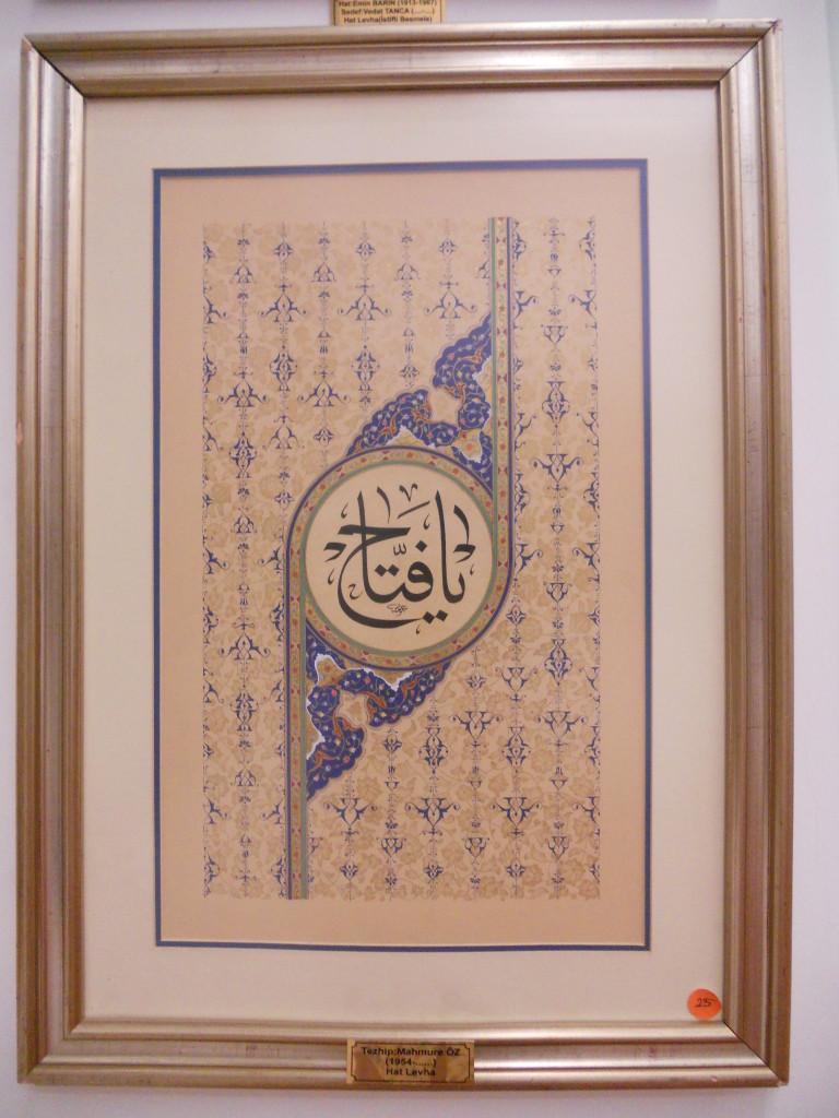 阿拉伯文書法