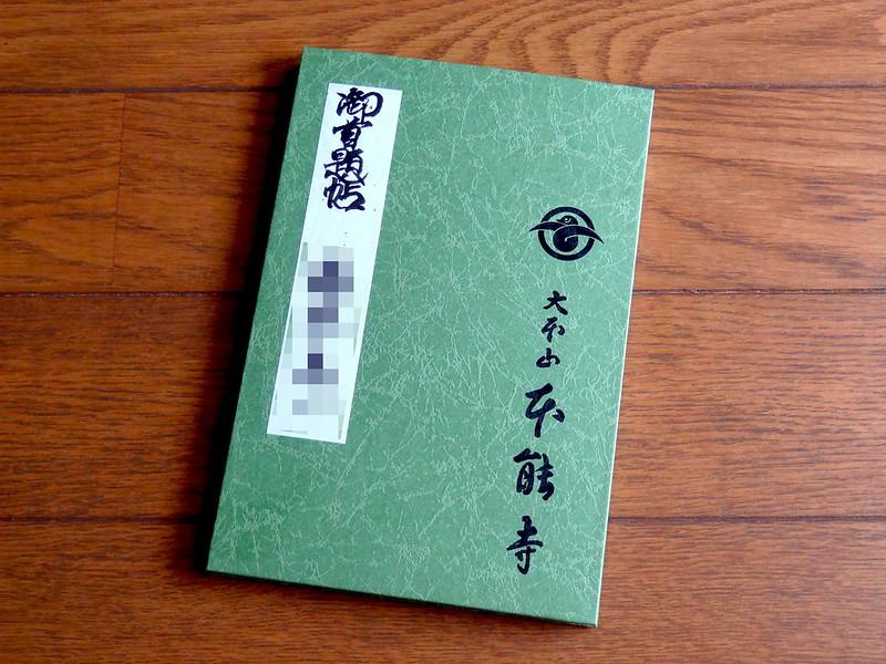 本能寺の御首題帳/本能寺(Honno-ji Temple / Kyoto City) 2015/05/11