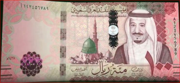 بالصور السعودية تكشف عن الإصدار الجديد من عملتها الخليج أونلاين