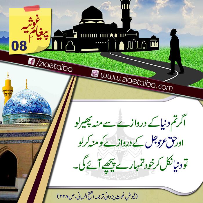 Beautiful quote of ghous pak beautiful quote of huzoor sy flickr beautiful quote of ghous pak by anjuman zia e taiba altavistaventures Image collections