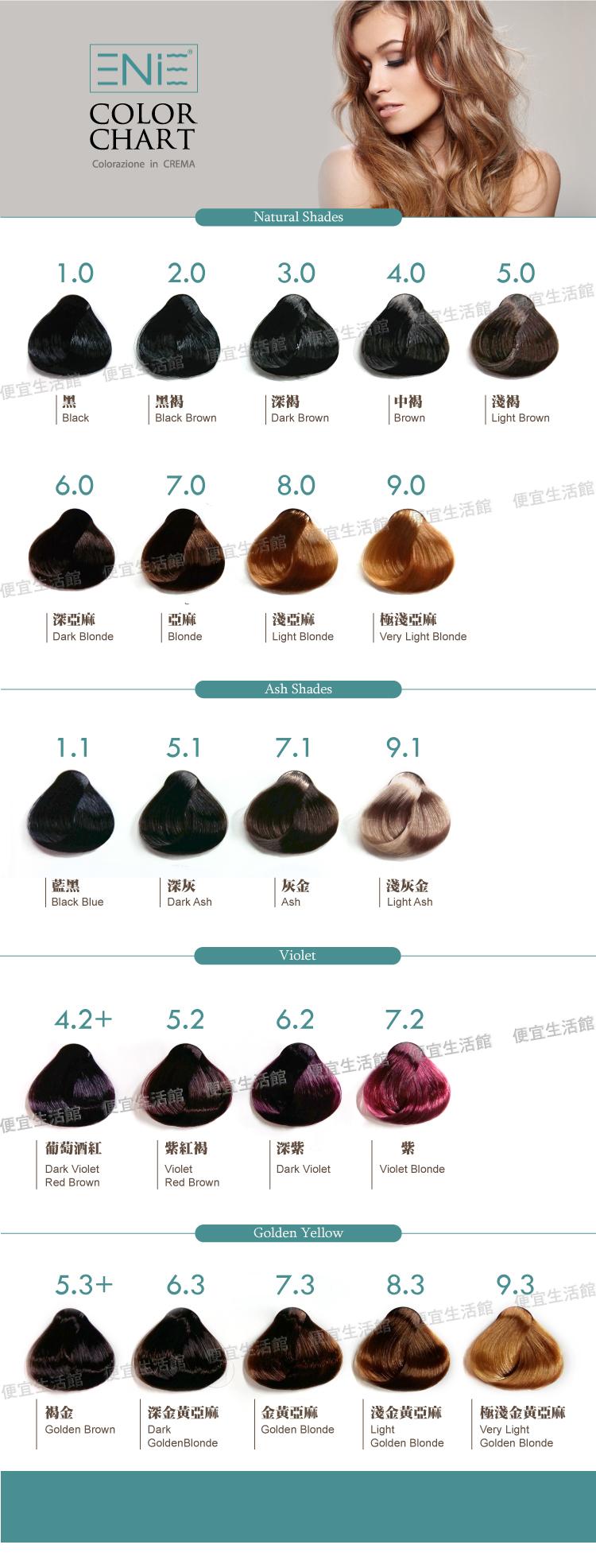 便宜生活館【燙染劑】雅如詩ENIE 專業護髮染膏 提供全系多色澤(設計師等級)