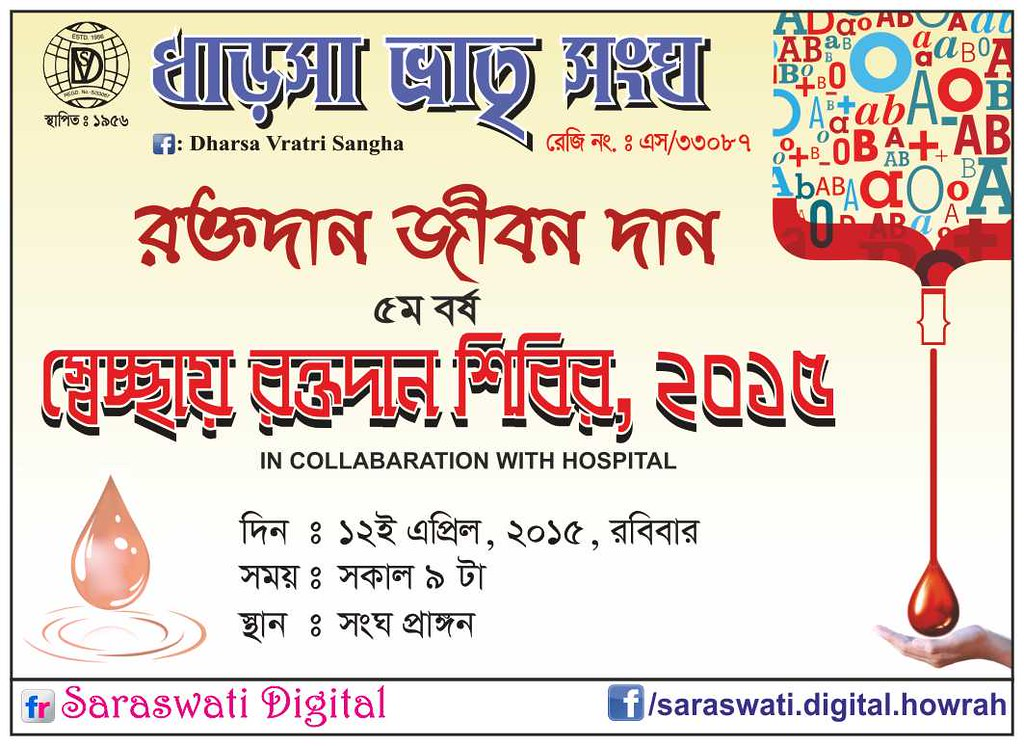 Blood donation camp invitation card in bengali newsinvitation blood donation camp by saraswatidigital stopboris Choice Image