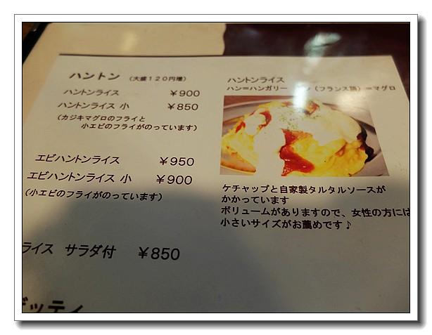 炸蝦蛋包飯2