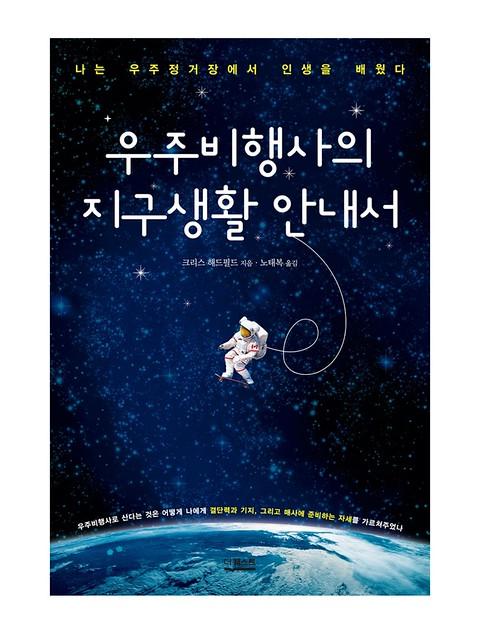 20170121_우주비행사의 지구생활 안내서