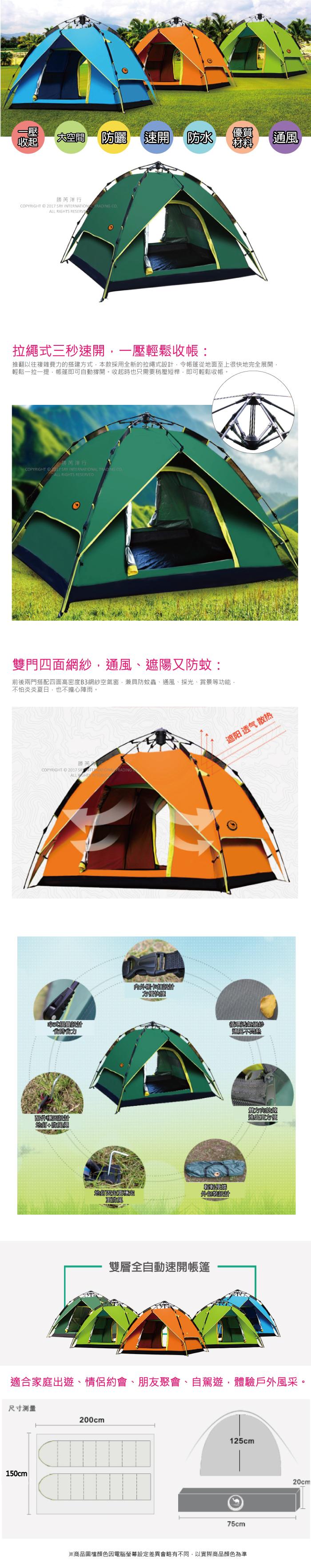 露營帳篷介紹