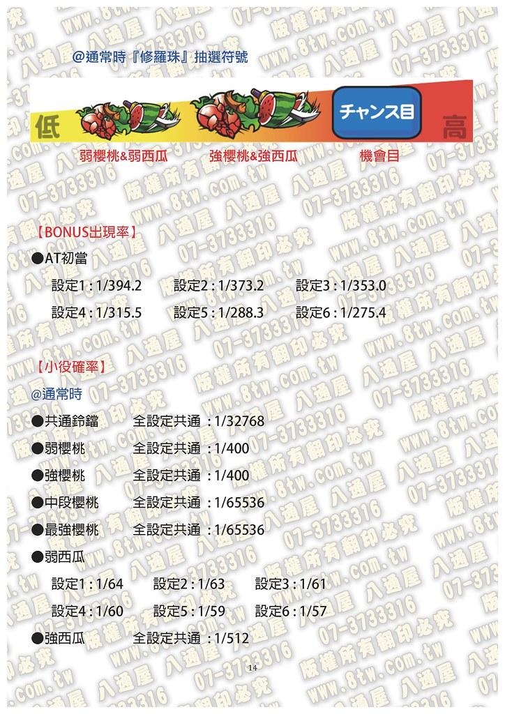 S0262修羅之刻 中文版攻略_Page_15