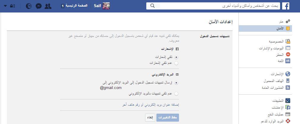 9 خصائص في فيسبوك تمنع اختراق حسابك والتجسس عليه الخليج أونلاين