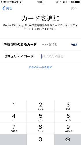 クレジットカードを追加