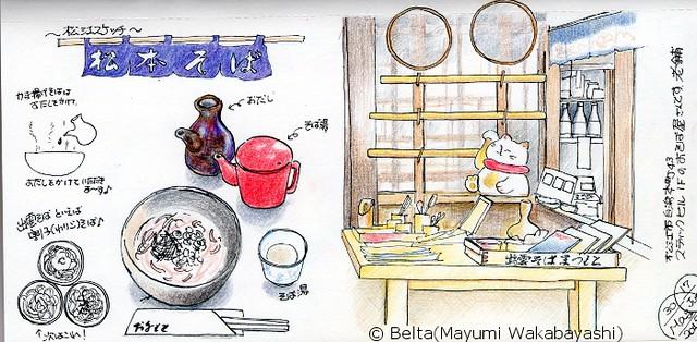 2015_06_20_matsumotosoba_01_s