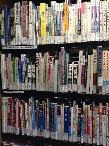 多伦多图书馆中文书籍