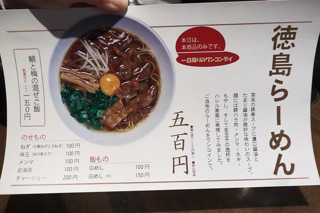 麺やハレル家 16回目_01