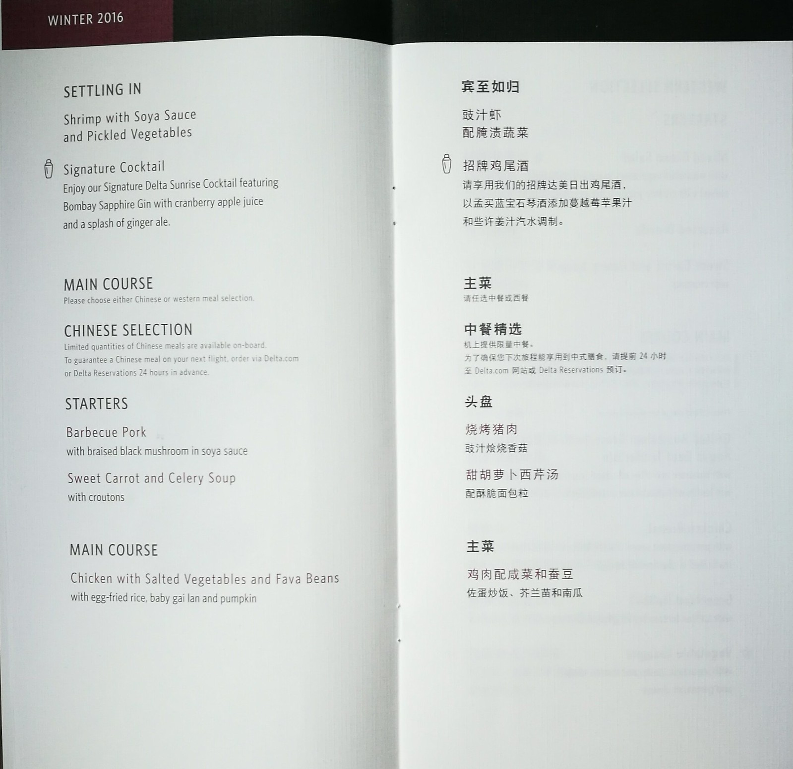 Chinese meal menu