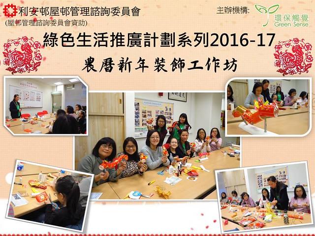 20170121 農曆新年裝飾工作坊