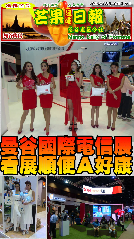 150809芒果日報--國際新聞--曼谷國際電信展,看展順便A好康