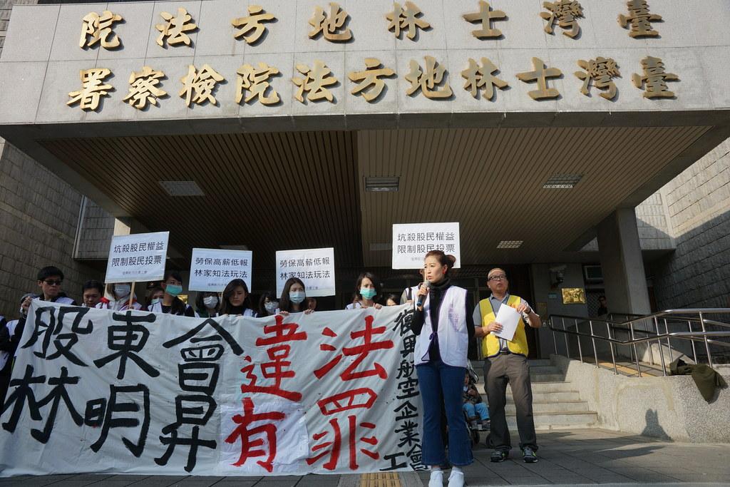 工會至地檢署按鈴控告林明昇強制罪。(攝影:王顥中)