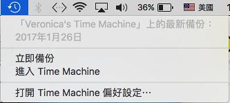 MacBook Air 的 Time Machine,立刻開始備份的方法