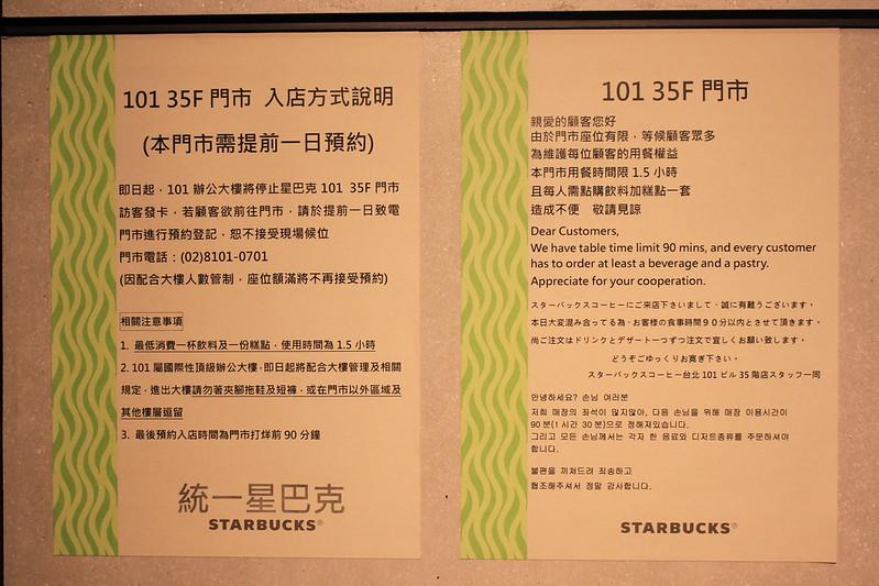 Starbucks統一星巴克-省錢上101高樓-台北景色咖啡館  (21)