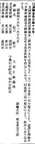 上越新幹線 新宿-大宮間ルート (11)