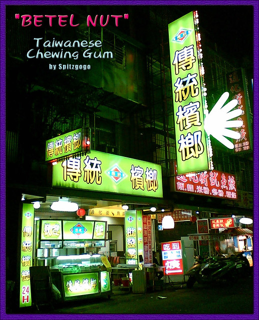 """""""BETEL NUT 檳榔"""" - Taiwanese Chewing Gum (by Nokia 6230i ... 
