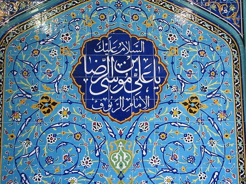Arabic Art | Arabic calligraphy on small ceramic tiles ...