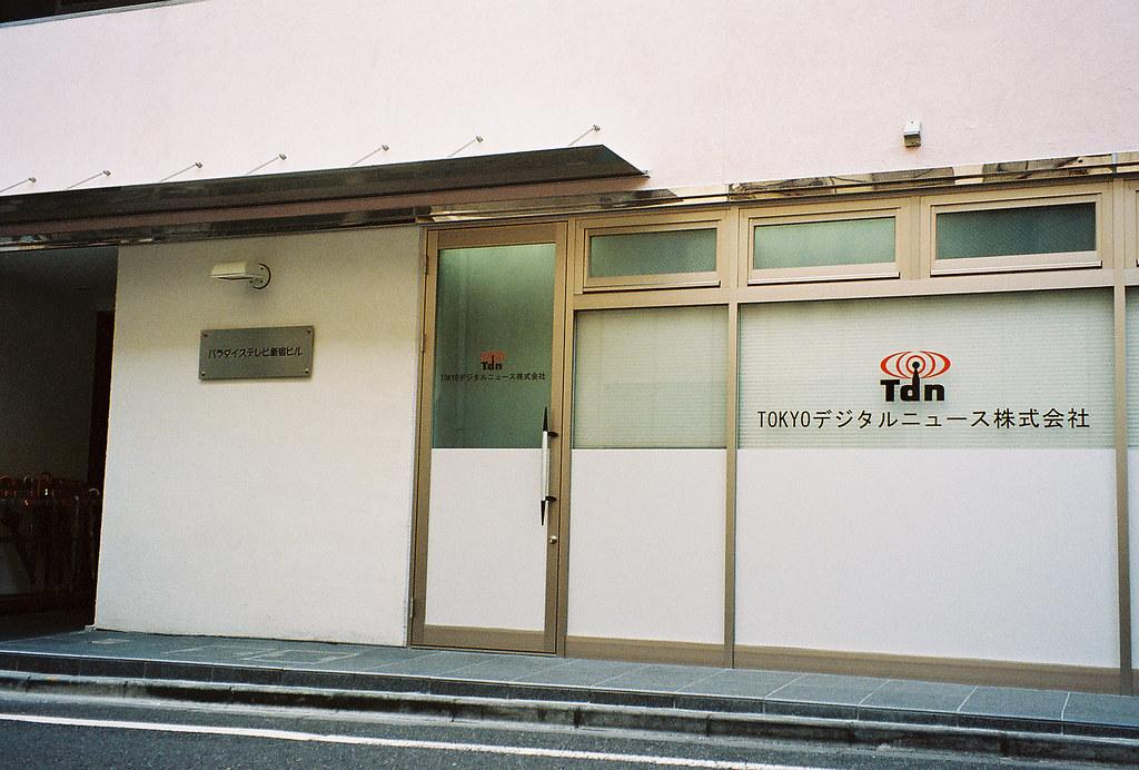 Tokyo Digital News tv Studio