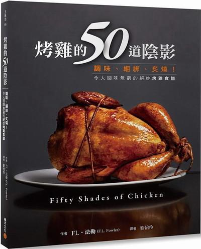 烤雞的50道陰影