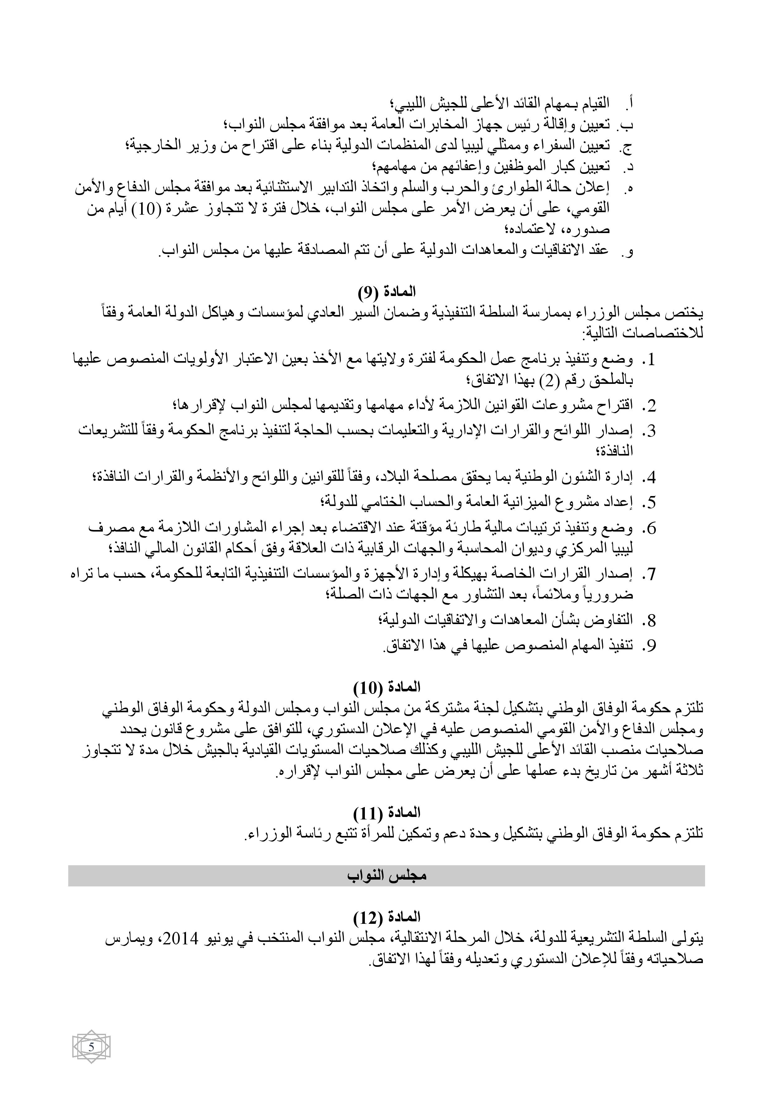 Libyan agreement-page-006