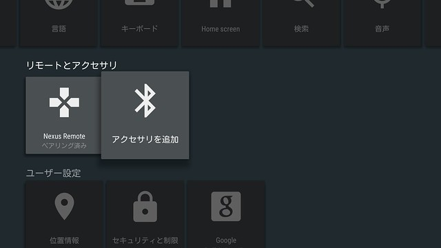 Nexus Player add bluetooth item