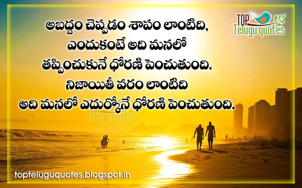 Famous telugu quotes about life with cute images and greet flickr famous telugu quotes about life with cute images m4hsunfo
