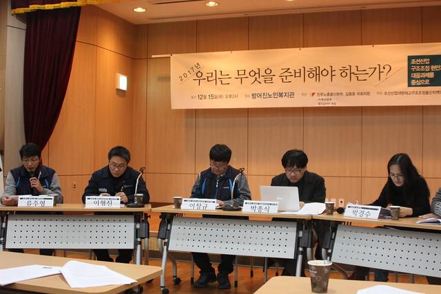 조선업 토론회 (1)
