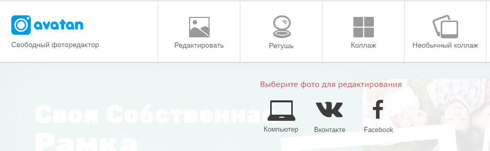 редактор аватан фотографий онлайн