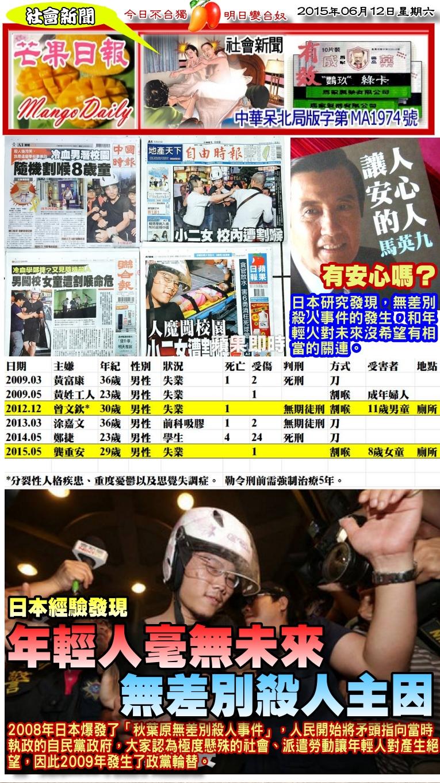 150612芒果日報--社會新聞--年輕人毫無未來,無差別殺人主因