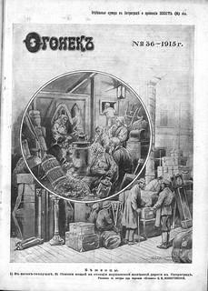 Огонек 1915-36_01
