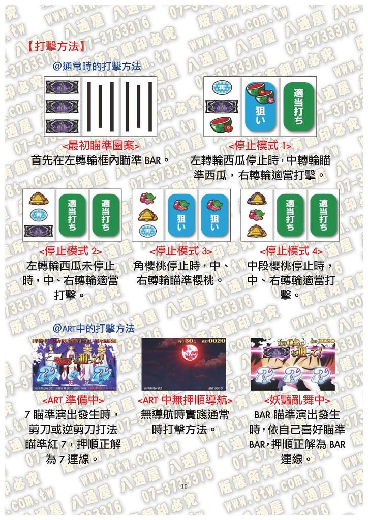 S0267半妖少女 綺麗譚 中文版攻略_Page_11