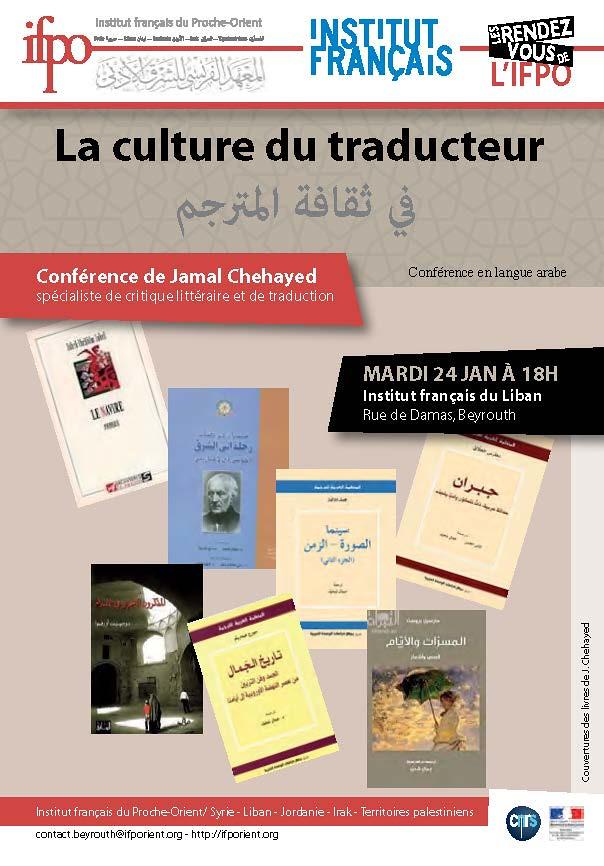 Conférence : La Culture du traducteur / في ثقافة المترجم (Beyrouth, 24 janvier 2017)