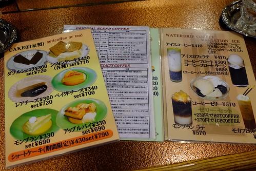 カフェ・カルディ(横浜・綱島の喫茶店):メニュー