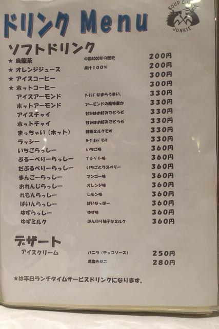 ひげ男爵4回目_11
