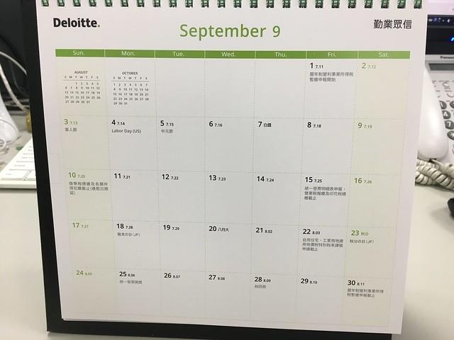 月記事,特色是寫了各種稅務的申報截止日!@勤業眾信三角桌曆