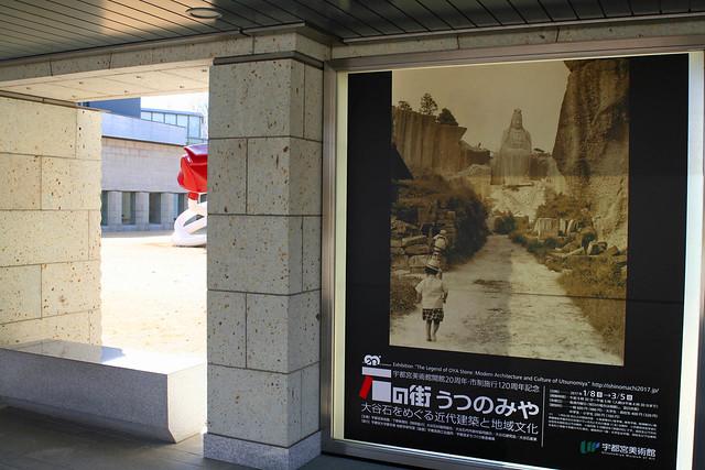 大谷石建造物旧・帝国ホテル ライト館柱6