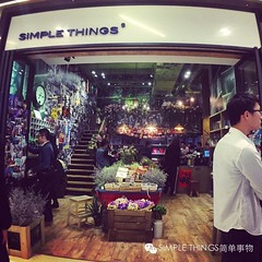 Simple Things - Travel arts and crafts shop in Shenzhen - The shop all flowered for the wedding proposal