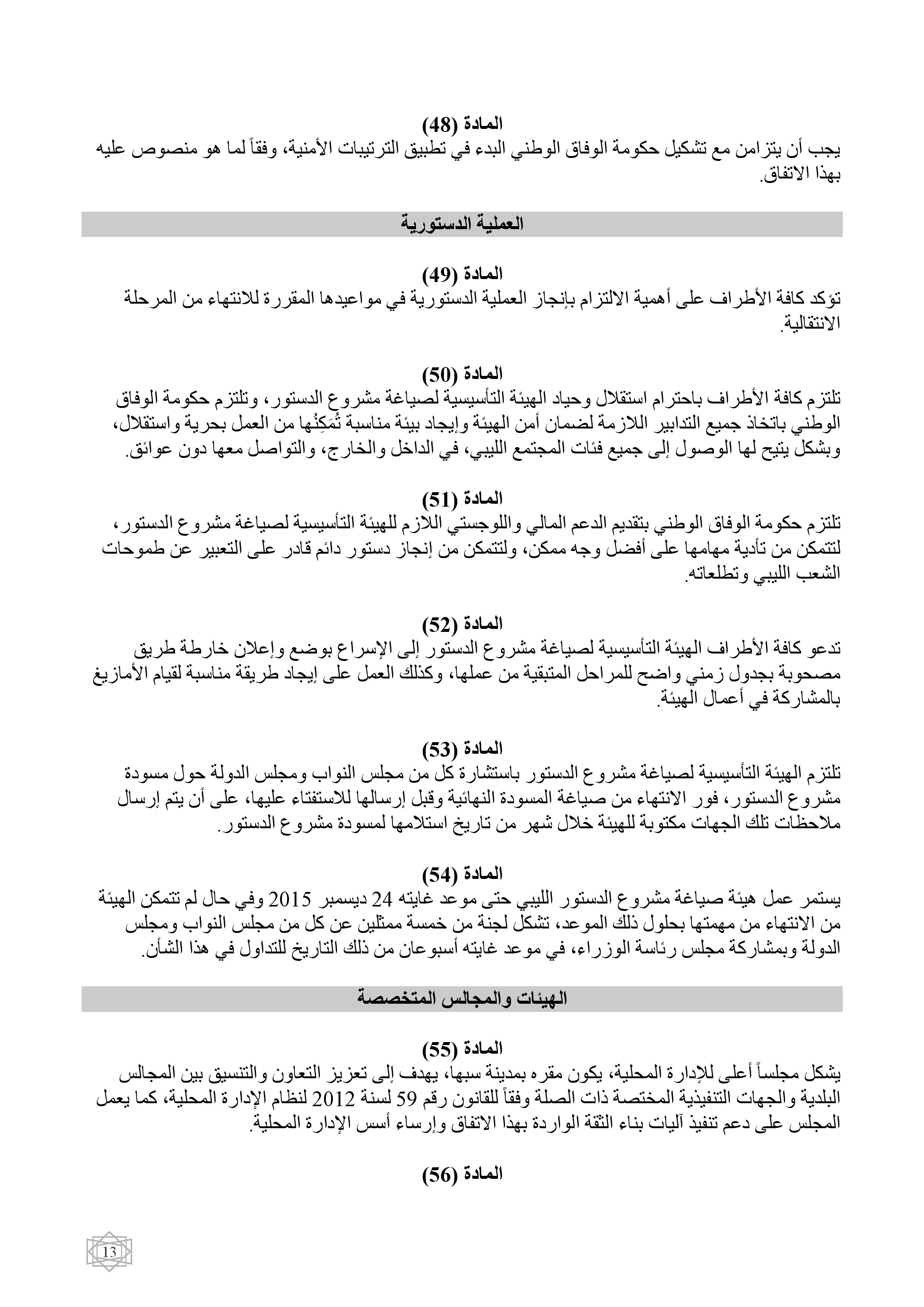 Libyan agreement-page-014