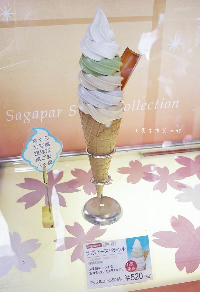 29 京都 嵐山渡月橋 賞櫻 櫻花 Saga Par 五色霜淇淋 彩色霜淇淋