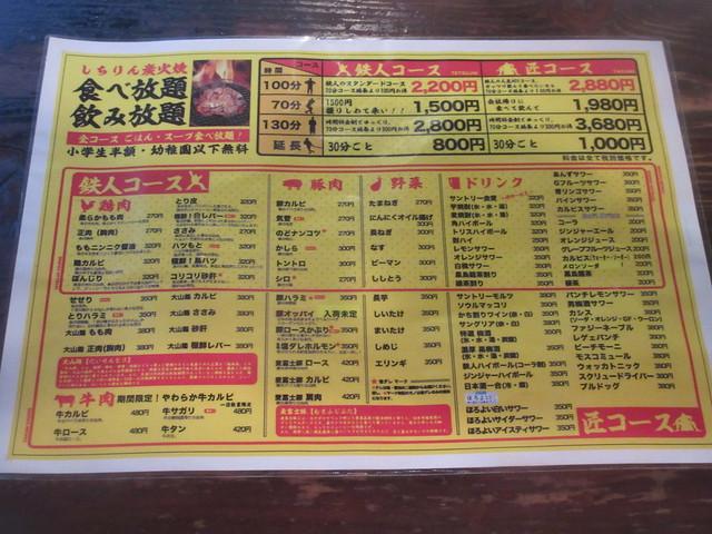 焼鳥の鉄人(江古田).
